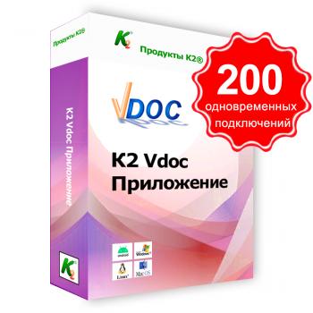 Программный продукт К2 Vdoc документооборот приложение. 200 одновременных подключений.