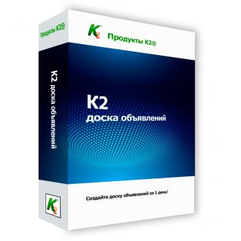 Программный продукт К2 доска объявлений