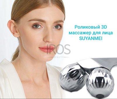 Массажер для лица и тела 3D ROLLER SUYANMEI