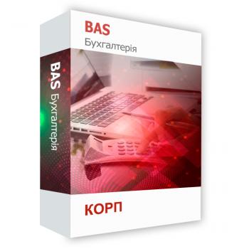Програмний продукт BAS Бухгалтерія. КОРП
