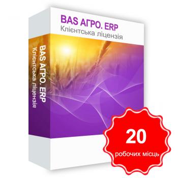 Програмний продукт BAS АГРО. ERP, клієнтська ліцензія на 20 робочих місць
