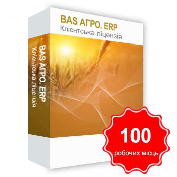 Програмний продукт BAS АГРО. ERP, клієнтська ліцензія на 100 робочих місць