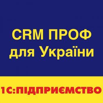 1С:Підприємство CRM ПРОФ для України (Електронна поставка)