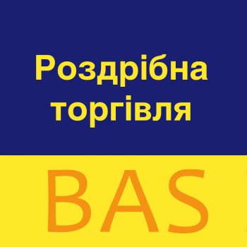 BAS Роздрібна торгівля (Електронна поставка)