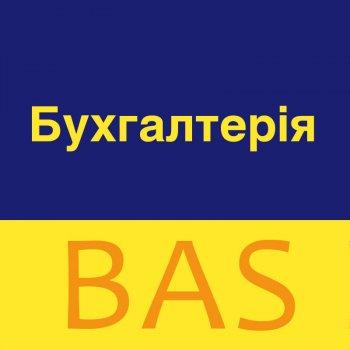 BAS Бухгалтерія ПРОФ