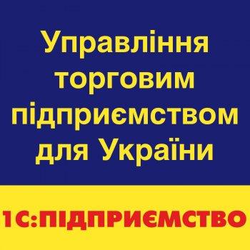 1С:Підприємство Управління торговим підприємством для України (Електронна поставка)