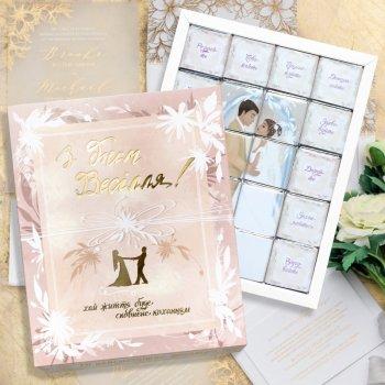 Шоколадный набор З Днем Весілля