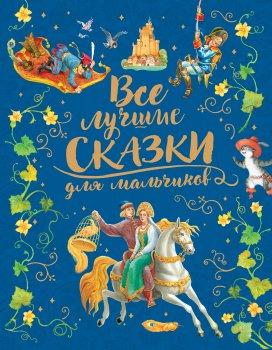 Все лучшие сказки для мальчиков - Андерсен Х-К., Гримм В. и Я., Перро Ш. и др. (9785353092483)