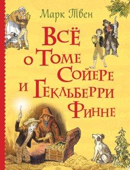 Все о Томе Сойере и Гекльберри Финне - Твен М. (9785353088653)