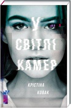 У світлі камер - Крістіна Ковак (9786177563975)
