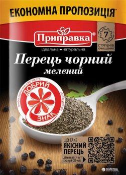 Упаковка перцю Приправка Чорного меленого 50 г х 4 шт. (4820195512654)