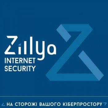 Антивирус Zillya! Internet Security 3 ПК 2 года новая эл. лицензия (ZIS-2y-3pc)
