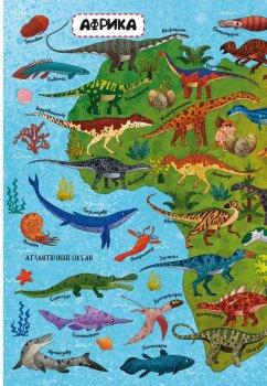 Книга-картонка Твій перший віммельбух. Атлас динозаврів (9789669871862)