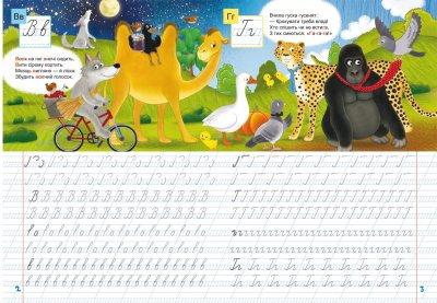 Школа чомучки. Прописи. Українська мова. 110 розвивальних наліпок (9789669871923)