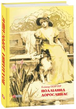 Полліанна дорослішає - Портер Е. (9789660382817)