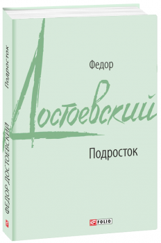 Подросток - Достоевский Ф. (9789660386037)