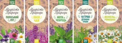 Набір чаю Мудрість Природи трав'яного асорті 5 пачок по 20 пакетиків (38191029)