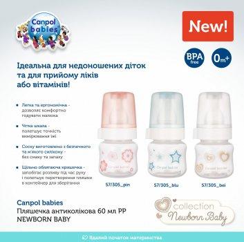 Бутылочка антиколиковая Canpol babies PP Newborn baby 60 мл Бежевая (57/305_bei)
