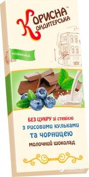 Упаковка молочного шоколада Корисна Кондитерська с рисовыми шариками и черникой со стевией 100 г х 15 шт (14820158920295)
