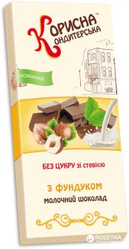 Упаковка молочного шоколада Корисна Кондитерська с фундуком со стевией 100 г х 15 шт (14820158920301)