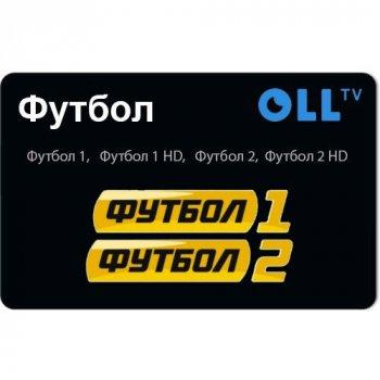 Подписка OLL.TV пакет «Футбол» на 12 месяцев (2603kit-12)