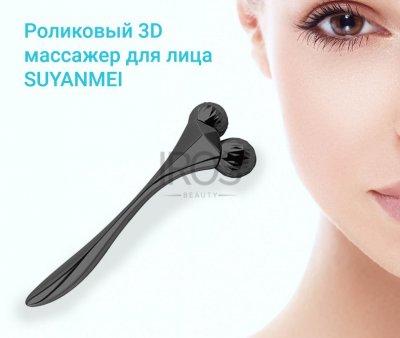 Массажер для лица и тела 3D ROLLER SUYANMEI SY-036