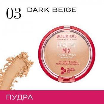 Пудра компактная для лица матовая BOURJOIS Healthy Mix №3 Beige foncé 11 г
