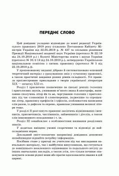 Новий Український правопис: коментарі, завдання та вправи. 5–11-й класи - упоряд. О. Г. Куцінко (9786170037480)