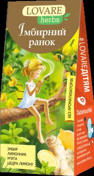 Упаковка чая Lovare Смесь травяного и ягодного с имбирем и цедрой лимона Имбирное утро 2 пачки по 20 пирамидок (2000006781109)