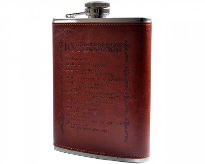 Фляга 10 Алкогольных заповедей Гранд Презент TP18-1