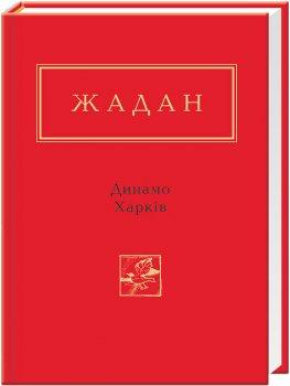 Динамо Харків - Сергій Жадан (9786175850657)