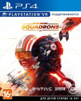Игра Star Wars: Squadrons для PS4 (Blu-ray диск, Russian version)