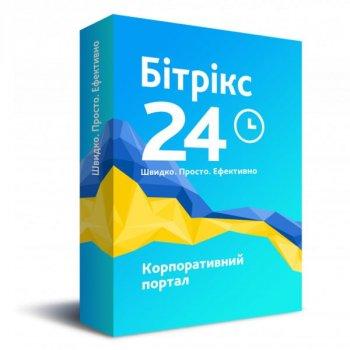 Бітрікс24. Ентерпрайз (1000 додаткових користувачів). Подовження