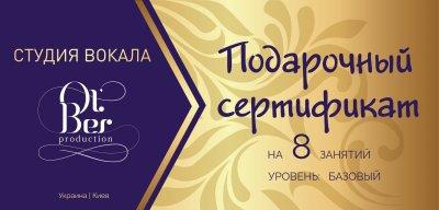 Подарунковий сертифікат на 8 занять вокалом - рівень «БАЗОВИЙ»