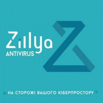 Антивірус Zillya! Антивірус для бізнесу 109 ПК 2 роки нова ел. ліцензія (ZAB-2y-109pc)