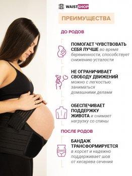 Пояс бандаж для беременных дородовой и послеродовой Эластичный утягивающий корсет универсальный, черный Sofia Amber