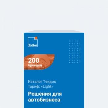 Доступ к каталогу TecDoc API тариф «Light», 1 мес, 200 брендов (электронная версия)