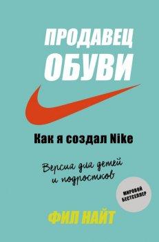 Продавец обуви. Как я создал Nike. Версия для детей и подростков - Найт Ф. (9789669934383)