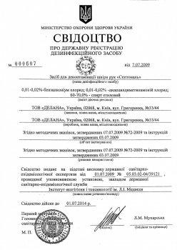 Антисептик Делана Септональ каністра 5 літрів 70% спирт