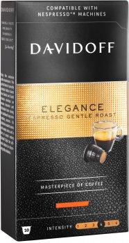 Кава Davidoff Cafe Nespresso Elegance в капсулах 10 шт. х 5.5 г (4046234847345)