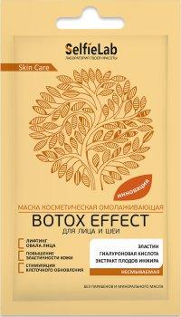 Маска косметическая SelfieLab Botox effect омолаживающая 8 г (4813360000940)