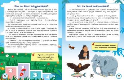 Інтерактивна енциклопедія для малюків у казках - Олена Ульєва (9789669251640)