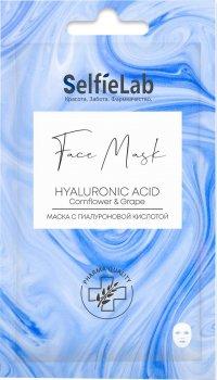 Маска для лица SelfieLab с гиалуроновой кислотой 25 г (4813360002029)
