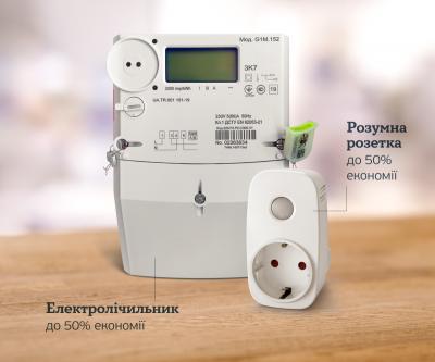 Набір Розумний Watt електролічильник GAMA 100+встановлення+WiFi розетка