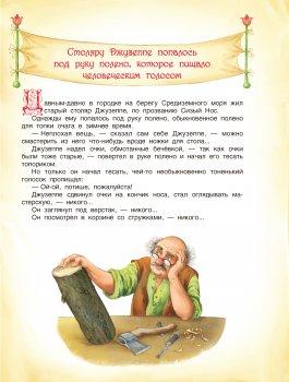 Золотой ключик - А.Н. Толстой (9789669850386)