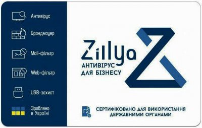Антивирус Zillya! Антивирус для бизнеса для 1 ПК 2 года