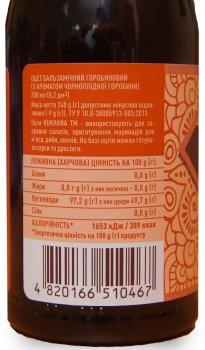 Уксус бальзамический рябиновый Kukhana из черноплодной рябины 200 мл (4820166510467)
