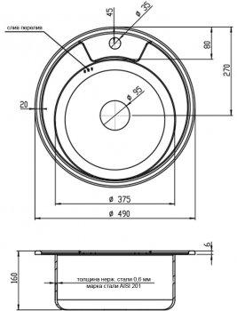 Кухонная мойка LIDZ 490-A Satin 0.6 мм (LIDZ490A06SAT160)