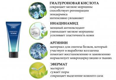Успокаивающая многофункциональная сыворотка Deoproce Energetic Homme all-in-one Essence для мужчин с гиалуроновой кислотой и комплексом из 7ми трав 110 мл (8809567926523)