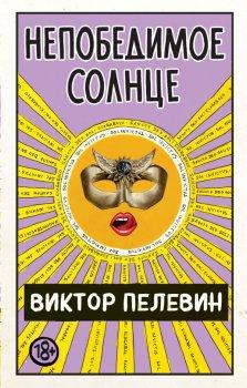 Непобедимое солнце - Пелевин В. (9789669934628)